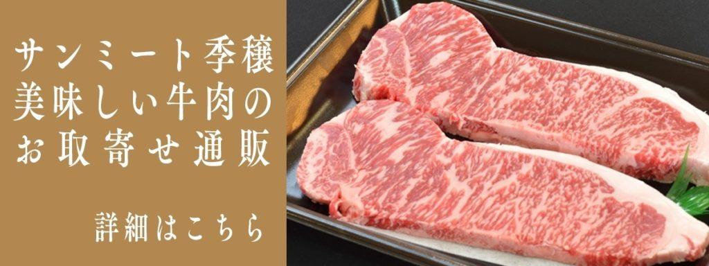 宮崎の牛の通販