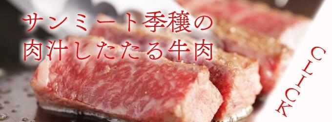 サンミート季穣の牛肉
