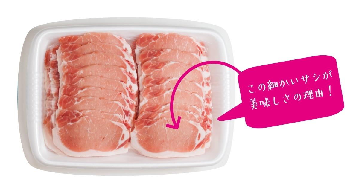 美味しい豚