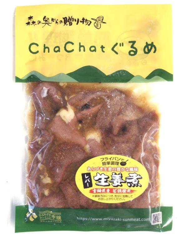 鶏レバー生姜煮