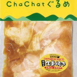 若鶏肩肉生姜焼き