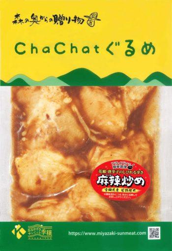 宮崎県産若鶏肩肉マーラー炒め