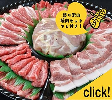 肉盛りオードブル焼肉1.2KG いまなら地元のタレのおまけ付き!